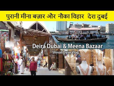 Deira Dubai & Meena Bazaar  EP 19 | Shivali Dave Vlog
