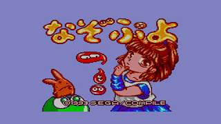 Nazo Puyo (Sega Master System) Quest 001 to 015