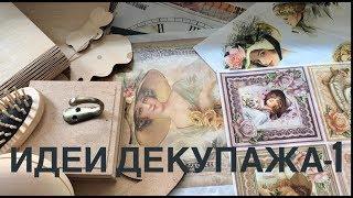 Идеи декупажа-1/Обзор материалов