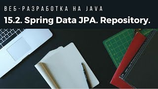 Веб-разработка на Java. Spring Data JPA. Repository.