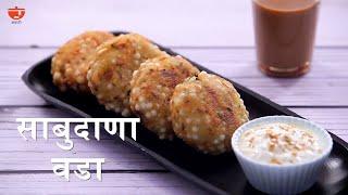 उपवासाचे साबुदाणा वडा l Sabudana Vada Recipe in Marathi By Roopa l Upvas/Vrat Recipe lFasting Recipe
