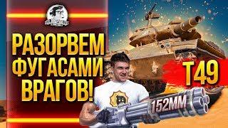 T49 - РАЗОРВЕМ ФУГАСАМИ ВРАГОВ!