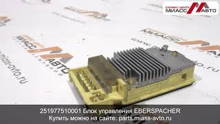 251977510001 Блок управления EBERSPACHER (42551091). Видеообзор