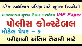 Police Constable IMP part-7 | Police Constable  | Police Constable Model Paper solution (Mayur Vanpa