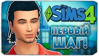 КАК СДЕЛАТЬ ПЕРВЫЙ ШАГ? - Дневник Видеоблогера - Sims 4