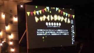小樽旧手宮線に光と音の演出 トゥナイト歩かナイト画像