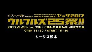 ウルフルズデビュー25周年の軌跡が「ヤッサ!」で蘇る!!ワンマン野外...