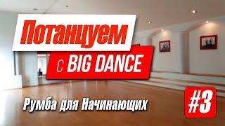 Румба для Начинающих. Потанцуем с BIG Dance