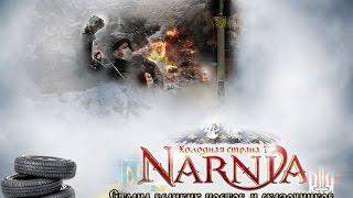 Нарния