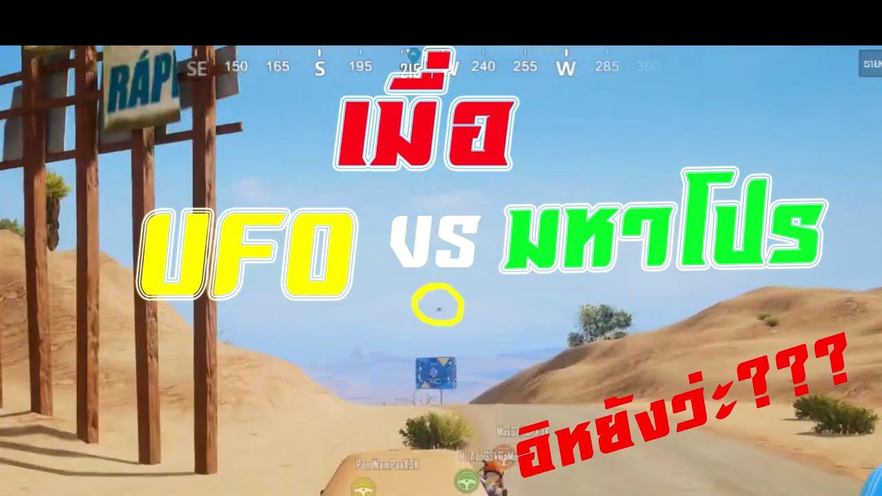 เมื่อPUBG Mobile UFO vs มหาเทพที่ฆ่า UFO