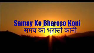 Samay ko bharoso koni kad Palti Mar jav Song(समय को भरोसो कोनी कद पल्टी मार जावनी)