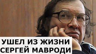 Умер Сергей Мавроди...Трагические новости...