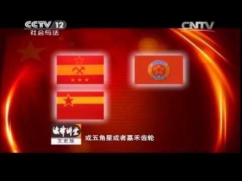 20140930 法律讲堂(文史版) 国旗 国歌 国徽 首都-国旗(上)