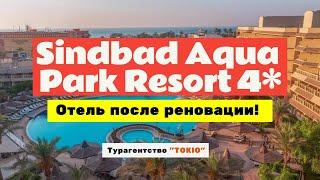 Sindbad Aqua Park Resort 4 Обзор отеля в Хургаде Египет