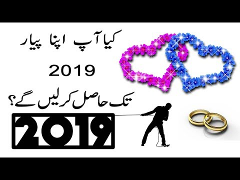 Will You Find Your True Love in 2019 Love Personality Test in Urdu & Hindi