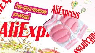 Наколенники для малышей с Aliexpress(, 2016-09-12T14:43:34.000Z)