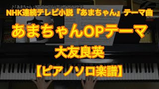 NHK連続テレビ小説『あまちゃん』テーマ曲、大友良英「あまちゃん オー...