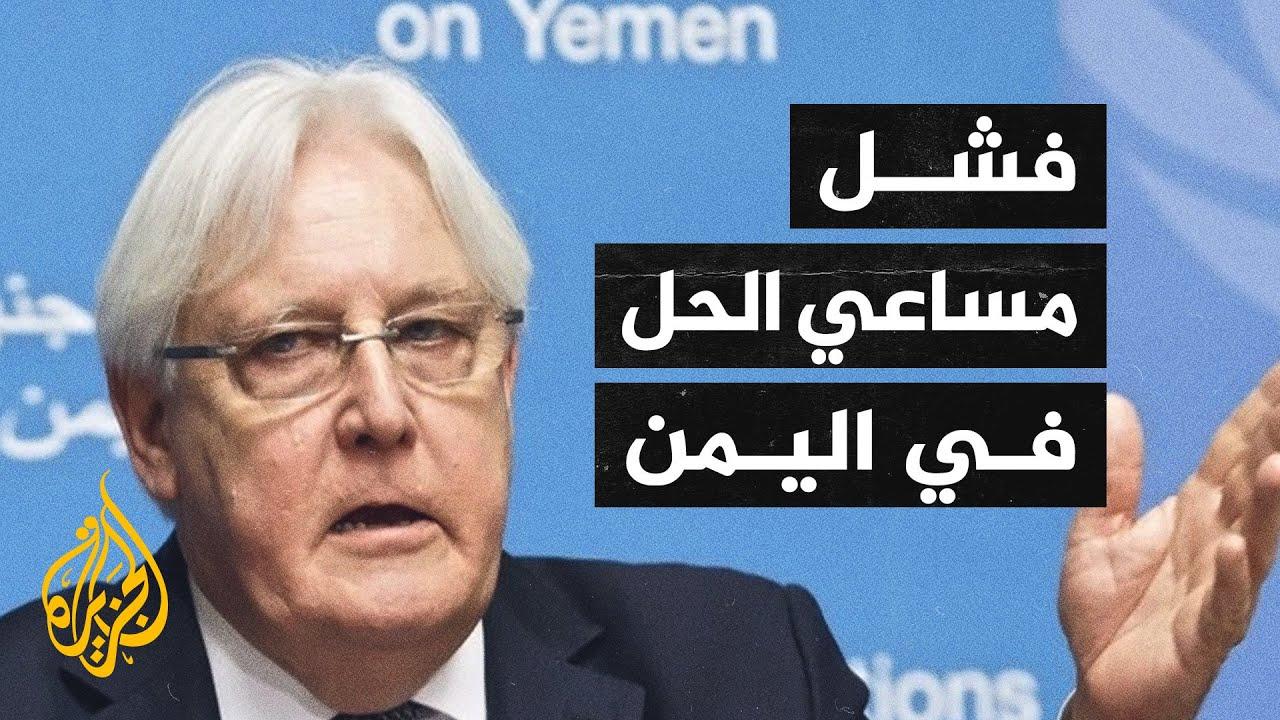 المبعوث الدولي لليمن: نأسف لعدم التوصل لاتفاق بين الأطراف اليمنية  - نشر قبل 2 ساعة