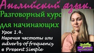 Урок 1.4. Наречия частоты или Adverbs of frequency в  Present Simple