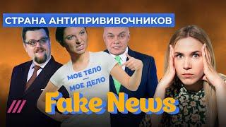 Как российские власти провалили вакцинацию а виноваты вы