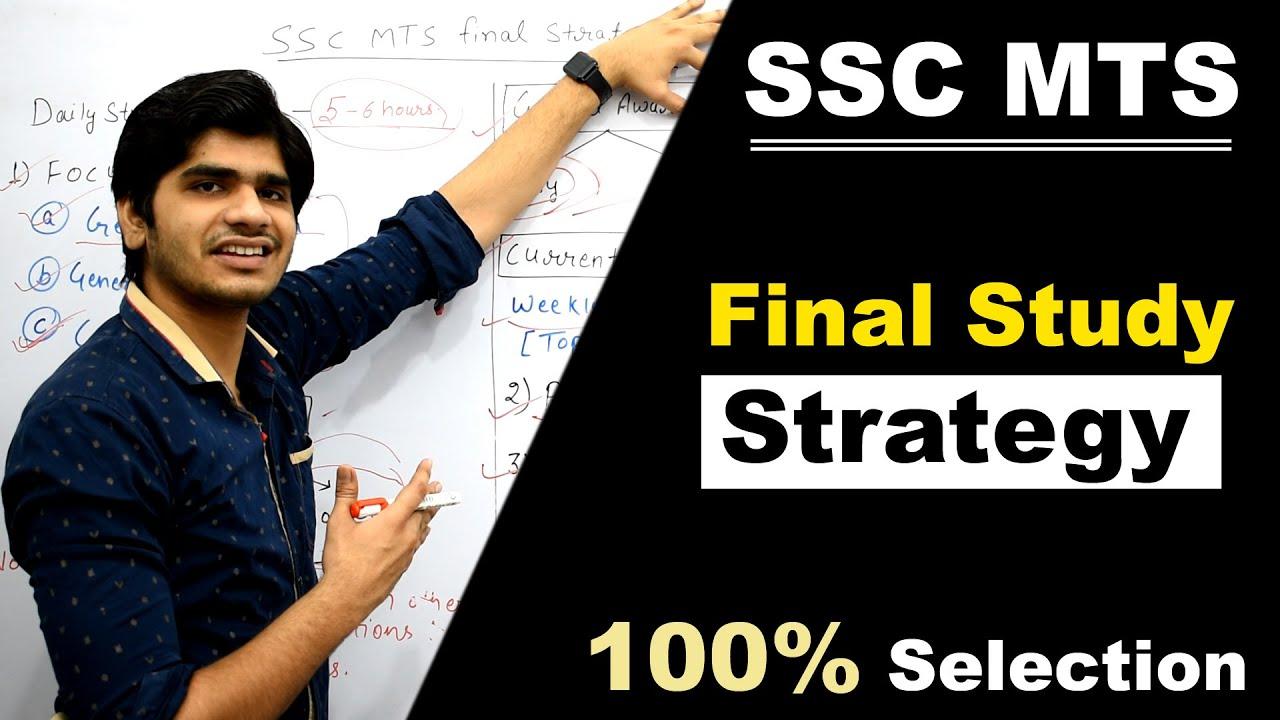SSC MTS Final Preparation Strategy | 🔥100% Selection | ऐसे करें तैयारी।