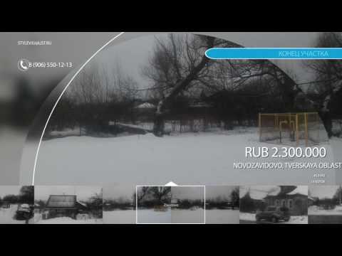Завидово, королевский участок в Тверской области, не далеко от Иваньковского водохранилище