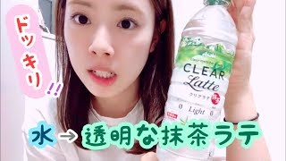 Thank you for watching our video ☺  ❤   はぁードッキリって難しい!...