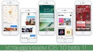 Устанавливаем iOS 10 beta!
