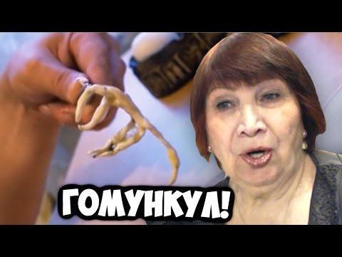 Как сделать гомункула - ЯПлакалъ