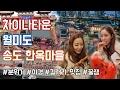 vlog  뚜벅이들의 인천 당일치기 여행 데이트 : 차이나타운, 동화마을, 월미도 _ A4747