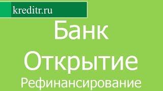 Банк  Открытие обзор Рефинансирования кредитов условия, процентная ставка, срок