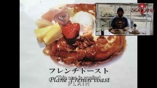 Sign-up Japan 第3回 - フレンチトーストを食べましょう!