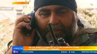 Ярмук в Дамаске за сутки покинули более 2,5 тысяч боевиков с семьями