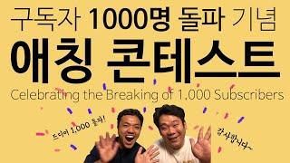 [캠핑요리방송][SUB] 구독자 천 명 돌파 기념 감사…