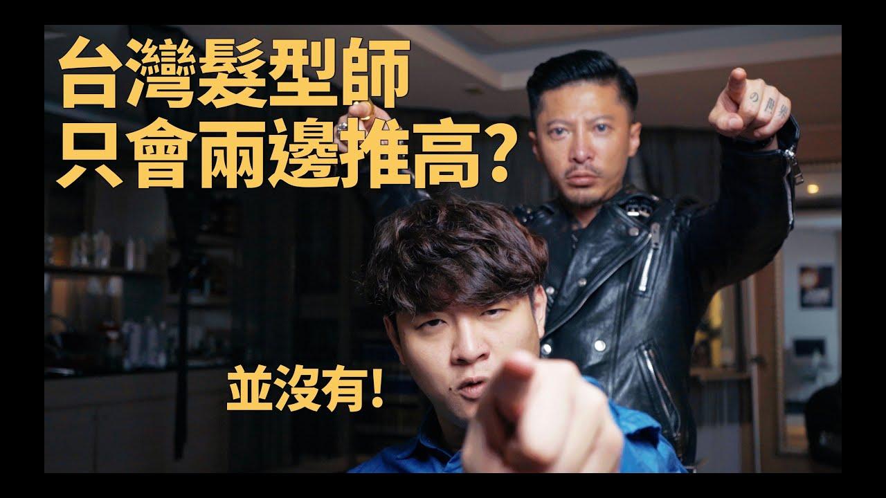 台灣設計師只會兩邊推上去?!其實剪頭髮可以不剪短只修型!|KEN桑の美髮小教室