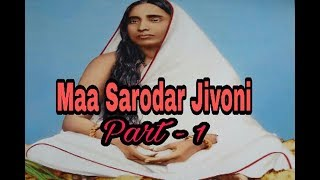 Maa Sarodar Jeevoni | মা সারদার জীবনী | Part-1 | Maa Sarada Life Story | Riju Roy | Krishna Music