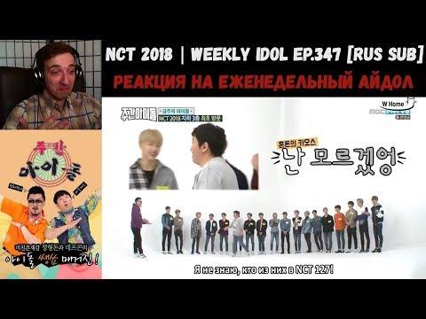 """РЕАКЦИЯ на Еженедельный Айдол   NCT 2018   Weekly Idol EP.347 [RUS SUB]   Неделя """"Weekly Idol""""!"""