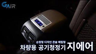 [G-air지에어] 차…