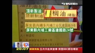 〈獨家〉TVBS直擊! 德克士用頂新「屏東廠」炸油