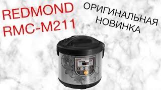 REDMOND RMC-M211 ОБЗОР МУЛЬТИВАРКИ [kastrulkam.net]