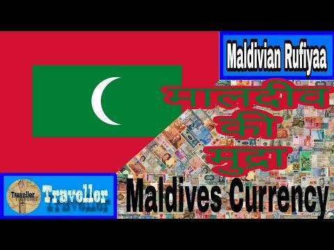 Currencies of the World: Maldives (Maldivian Rufiyaa)