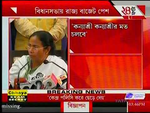 Addresses Press conference after the Bengal Budget in the Assembly