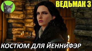 Ведьмак 3 - Интересности - Костюм для Йеннифэр