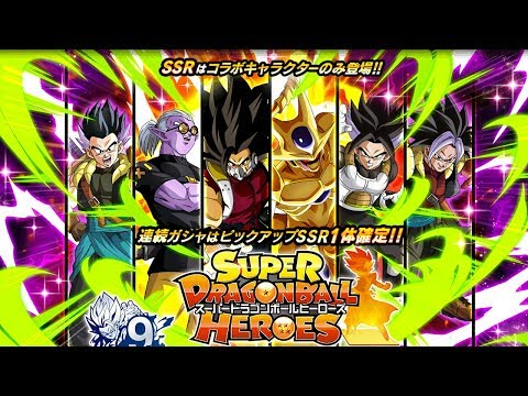 2300 STONES SUMMON! NEW SUPER DRAGON BALL HEROES BANNER SUMMONS! Dragon Ball Z Dokkan Battle