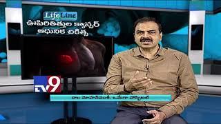 Lung cancer : Modern treatment    Lifeline - TV9