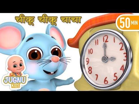 Do Chuhe The - chiku chiku chacha - Hindi rhymes for children | Jugnu Kids