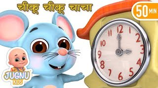 do chuhe the chiku chiku chacha hindi rhymes for children jugnu kids