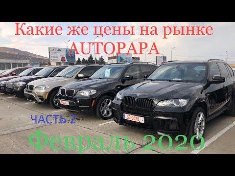 Цены на Рынке AUTOPAPA.Грузия,февраль 2020!!!