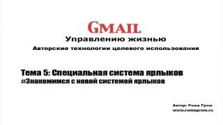 Gmail другими глазами. Тема 5.1 - Знакомимся с новой системой ярлыков