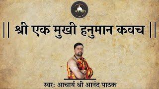 Ek mukhi hanuman kavach with lyrics | एक मुखी हनुमान कवच | Acharya Anand pathak |